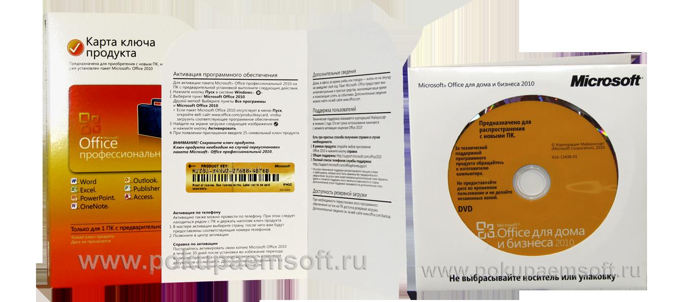 Microsoft Office 2003 Без Ключа